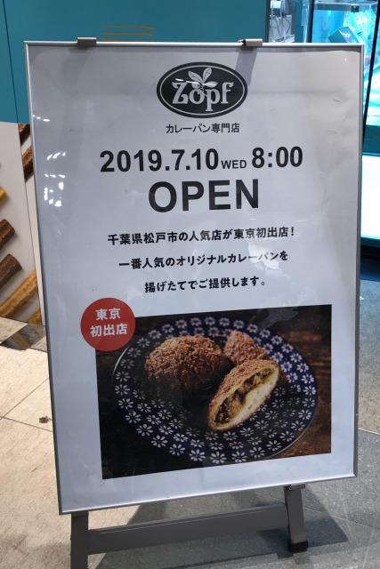 東京 ツオップ