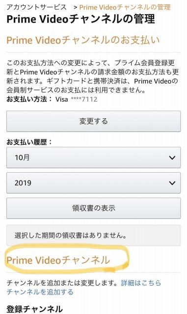 の チャンネル 管理 ビデオ プライム