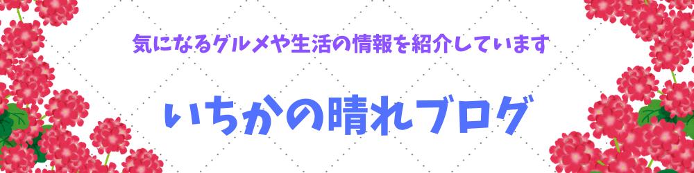 いちかの晴れブログ